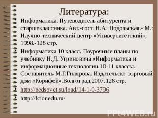 Литература: Информатика. Путеводитель абитурента и старшеклассника. Авт.-сост. Н