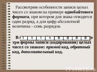 Рассмотрим особенности записи целых чисел со знаком на примере однобайтового фор
