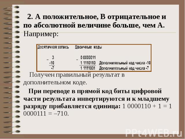 2. А положительное, B отрицательное и по абсолютной величине больше, чем А. Например: Получен правильный результат в дополнительном коде. При переводе в прямой код биты цифровой части результата инвертируются и к младшему разряду прибавляется единиц…