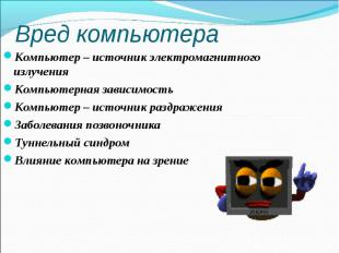 Презентация Вред и польза компьютера  Окружающий мир