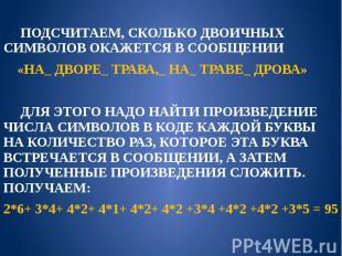 ПОДСЧИТАЕМ, СКОЛЬКО ДВОИЧНЫХ СИМВОЛОВ ОКАЖЕТСЯ В СООБЩЕНИИ «НА_ ДВОРЕ_ ТРАВА,_ Н