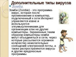 Зомби Зомби Зомби (Zombie) - это программа-вирус, которая после прон