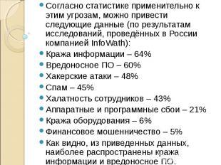 Согласно статистике применительно к этим угрозам, можно привести следующие данны