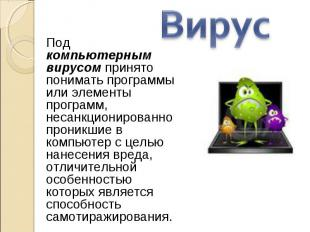 Под компьютерным вирусом принято понимать программы или элементы программ, несан