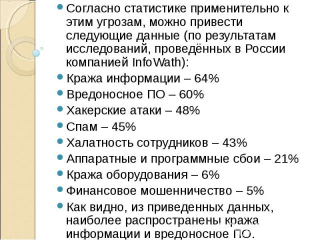 Согласно статистике применительно к этим угрозам, можно привести следующие данные (по результатам исследований, проведённых в России компанией InfoWath): Согласно статистике применительно к этим угрозам, можно привести следующие данные (по результат…