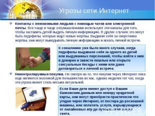 Угрозы сети Интернет Контакты с незнакомыми людьми с помощью чатов или электронн