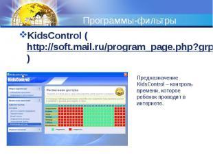 Программы-фильтры KidsControl (http://soft.mail.ru/program_page.php?grp=47967)