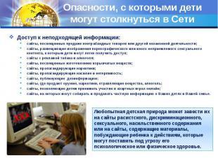 Опасности, с которыми дети могут столкнуться в Сети Доступ к неподходящей информ