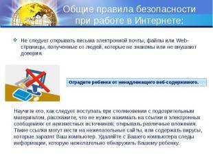 Общие правила безопасности при работе в Интернете: Не следует открывать письма э