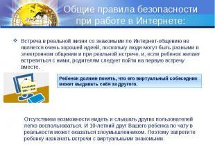 Общие правила безопасности при работе в Интернете: Встреча в реальной жизни со з