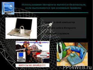 Использование Интернета является безопасным, если выполняются три основные прави