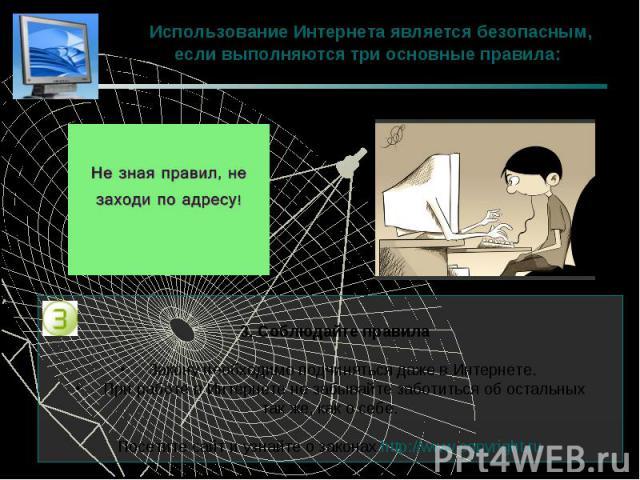 Использование Интернета является безопасным, если выполняются три основные правила: