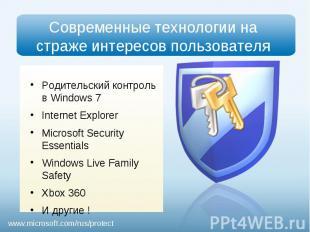 Родительский контроль в Windows 7 Родительский контроль в Windows 7 Internet Exp
