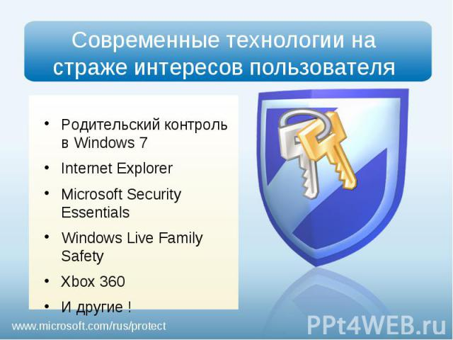 Родительский контроль в Windows 7 Родительский контроль в Windows 7 Internet Explorer Microsoft Security Essentials Windows Live Family Safety Xbox 360 И другие !