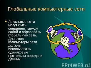 Локальные сети могут быть соединены между собой и образовать глобальную сеть. Дл