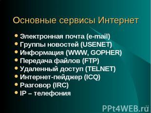 Электронная почта (e-mail) Электронная почта (e-mail) Группы новостей (USENET) И