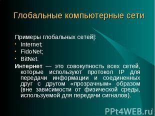 Примеры глобальных сетей|: Примеры глобальных сетей|: Internet; FidoNet; BitNet.