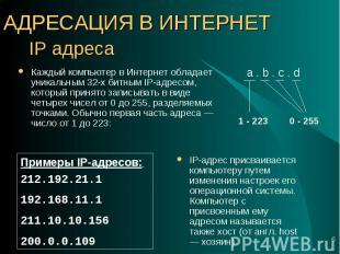 IP-адрес присваивается компьютеру путем изменения настроек его операционной сист