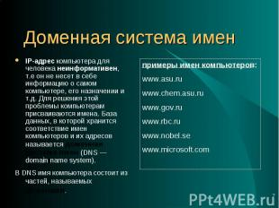 IP-адрес компьютера для человека неинформативен, т.е он не несет в себе информац