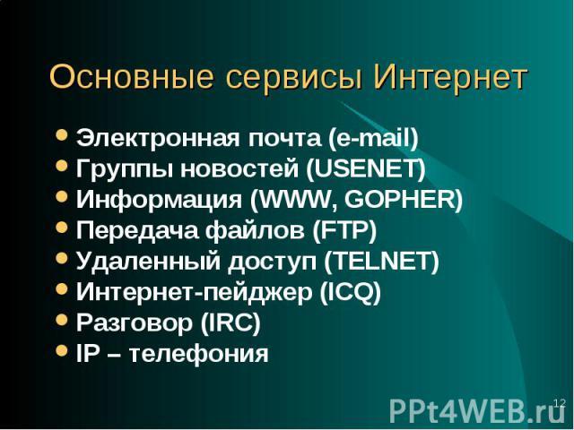 Электронная почта (e-mail) Электронная почта (e-mail) Группы новостей (USENET) Информация (WWW, GOPHER) Передача файлов (FTP) Удаленный доступ (TELNET) Интернет-пейджер (ICQ) Разговор (IRC) IP – телефония
