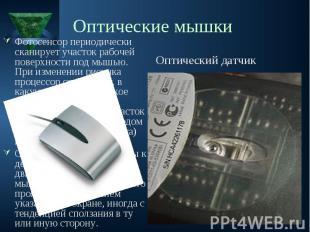 Фотосенсор периодически сканирует участок рабочей поверхности под мышью. При изм