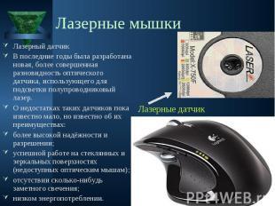 Лазерный датчик Лазерный датчик В последние годы была разработана новая, более с