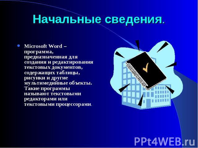 Microsoft Word – программа, предназначенная для создания и редактирования текстовых документов, содержащих таблицы, рисунки и другие мультимедийные объекты. Такие программы называют текстовыми редакторами или текстовыми процессорами. Microsoft Word …