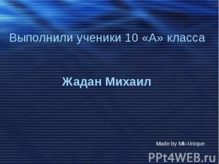 Выполнили ученики 10 «А» класса Жадан Михаил