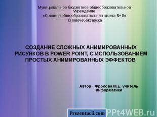 СОЗДАНИЕ СЛОЖНЫХ АНИМИРОВАННЫХ РИСУНКОВ В POWER POINT, С ИСПОЛЬЗОВАНИЕМ ПРОСТЫХ