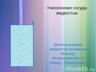 Использование эффектов анимации «Выход - Исчезновение» и «Вход - Появление».