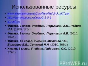 Использованные ресурсы www.anzoreimousosh2.ru/files/file/Urok_IKT.ppt http://sum
