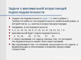Задана последовательность {ak|k 1:n} чисел длины n. Требуется найти ее последова