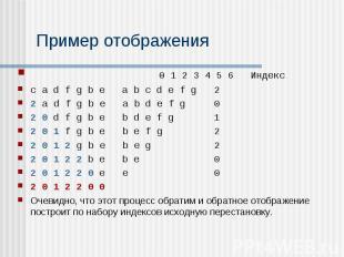 0 1 2 3 4 5 6 Индекс 0 1 2 3 4 5 6 Индекс c a d f g b e a b c d e f g 2 2 a d f