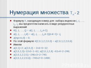 Формулу #, находящую номер для набора индексов i1, i2, …, in-1, in, мы предпочте