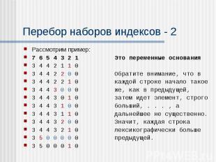 Рассмотрим пример: Рассмотрим пример: 7 6 5 4 3 2 1 Это переменные основания 3 4