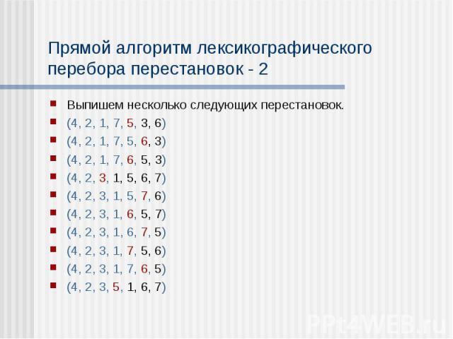 Выпишем несколько следующих перестановок. Выпишем несколько следующих перестановок. (4, 2, 1, 7, 5, 3, 6) (4, 2, 1, 7, 5, 6, 3) (4, 2, 1, 7, 6, 5, 3) (4, 2, 3, 1, 5, 6, 7) (4, 2, 3, 1, 5, 7, 6) (4, 2, 3, 1, 6, 5, 7) (4, 2, 3, 1, 6, 7, 5) (4, 2, 3, 1…