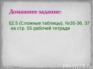 §2.5 (Сложные таблицы), №35-36, 37 на стр. 55 рабочей тетради §2.5 (Сложные табл