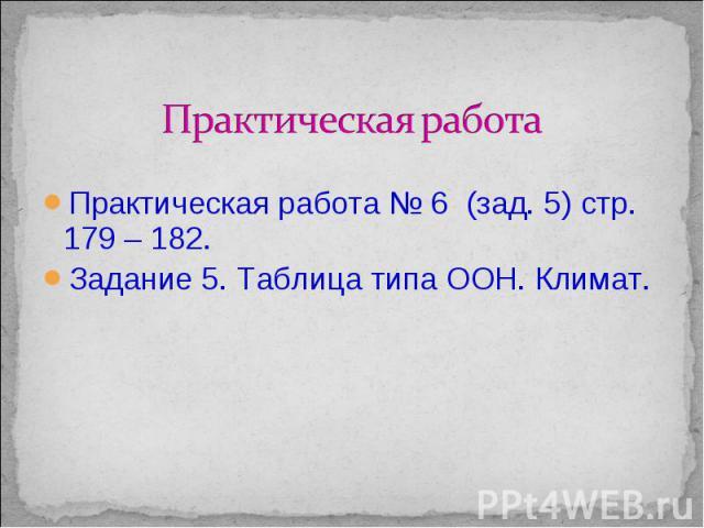 Практическая работа № 6 (зад. 5) стр. 179 – 182. Практическая работа № 6 (зад. 5) стр. 179 – 182. Задание 5. Таблица типа ООН. Климат.