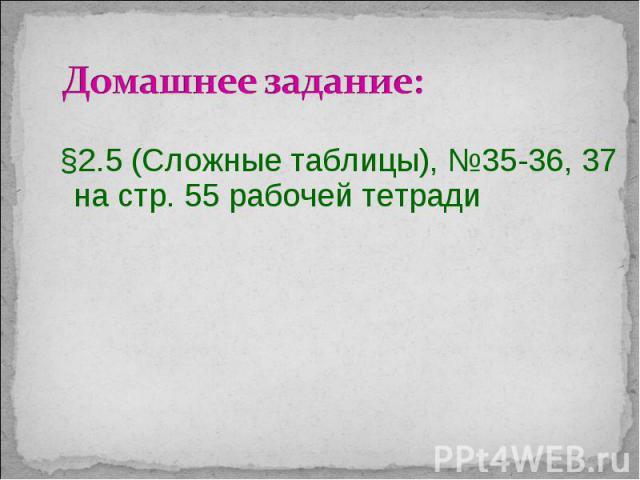 §2.5 (Сложные таблицы), №35-36, 37 на стр. 55 рабочей тетради §2.5 (Сложные таблицы), №35-36, 37 на стр. 55 рабочей тетради