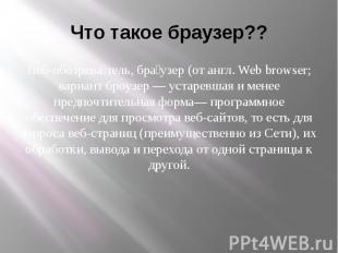 Что такое браузер?? Веб-обозрева тель, бра узер (от англ. Web browser; вариант б