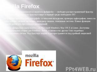 Mozilla Firefox Mozilla Firefox (произносится мази лла файрфо кс— свободно распр