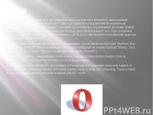 Opera Opera (О пера) — веб-браузер и программный пакет для работы в Интернете, в