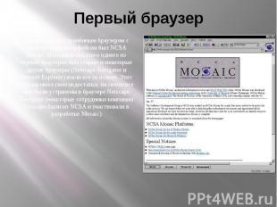 Первый браузер Первым распространённым браузером с графическим интерфейсом был N
