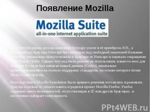 Появление Mozilla Из-за потери рынка доходы компании Netscape упали и её приобре