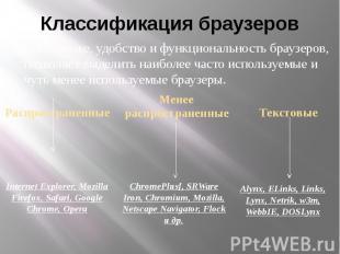 Классификация браузеров Конечно же, удобство и функциональность браузеров, позво