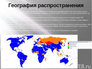 География распространения В России с января 2009 по конец сентября того же года