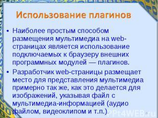Наиболее простым способом размещения мультимедиа на webстраницах является и