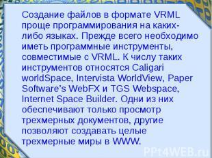 Создание файлов в формате VRML проще программирования на каких-либо языках. Преж