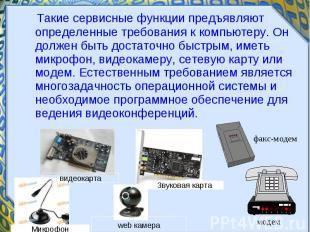 Такие сервисные функции предъявляют определенные требования к компьютеру. Он дол