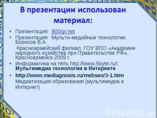 Презентация: 900igr.net Презентация: 900igr.net Презентация: Мульти-медийные тех